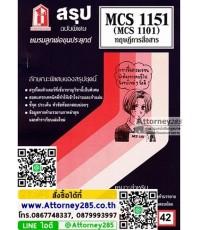 ชีทสรุป MCS 1101 (MC 111) ทฤษฎีการสื่อสาร