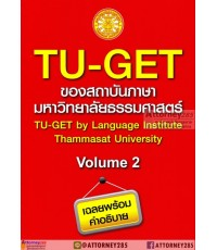รวมแบบทดสอบ แนวข้อสอบ TU-GET เฉลยอธิบายอย่างละเอียดมาก พร้อมคำแปลภาษาไทย เล่ม 2