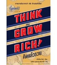 คิดแล้วรวย Think  Grow Rich