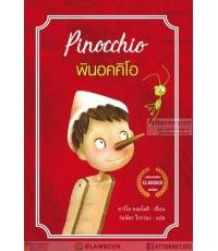 พินอคคิโอ Pinocchio