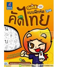 Quick คำศัพท์หรรษา  แบบฝึกหัดคัดไทย