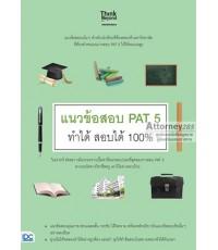 แนวข้อสอบ PAT 5 ทำได้ สอบได้ 100