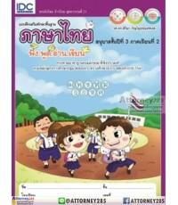แบบฝึกเสริมทักษะพื้นฐานภาษาไทย อนุบาลชั้นปีที่ 3 ภาคเรียนที่ 2