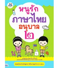 หนูรักภาษาไทย อนุบาล 2