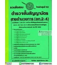 รวมแนวข้อสอบ ตำรวจชั้นสัญญาบัตร สายอำนวยการ (อก.2-4) 1100 ข้อ พร้อมเฉลย ล่าสุดปี 62