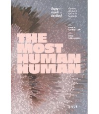 ปัญญา-มนุษย์-ประดิษฐ์ เมื่อความเป็นมนุษย์ถูกท้าทายในยุคแห่ง AI