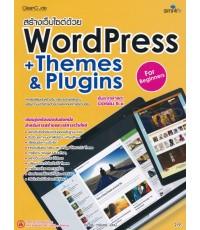 ประยุกต์สร้างเว็บไซต์ด้วย WordPress +Themes  Plugins เริ่มต้น