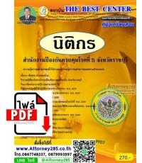ไฟล์ e-Book คู่มือสอบ แนวข้อสอบ นิติกร สำนักงานป้องกันควบคุมโรคที่ 5 จังหวัดราชบุรี พร้อมเฉลย