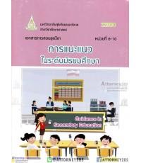 การแนะแนวในระดับมัธยมศึกษา 22304 เล่ม 2 (หน่วยที่ 8-15) รศ.วัชรี ทรัพย์มี รศ.จุรี วาทิกทินกรและคณะ
