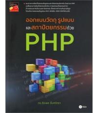 ออกแบบวัตถุ รูปแบบ และสถาปัตยกรรม ด้วย PHP