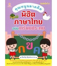 คุณหนูฉลาดคิด พิชิตภาษาไทย ฉบับเตรียมประถม