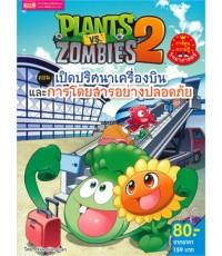 Plants vs Zombies ตอน เปิดปริศนาเครื่องบินและการโดยสารอย่างปลอดภัย (ฉบับการ์ตูน)