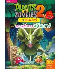 PLANTS VS ZOMBIES ชุดไดโนเสาร์ ตอน ความลับของไดโนเสาร์