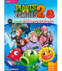 Plants vs Zombies ตอน เปิดแฟ้มนักวิทยาศาสตร์คนดัง (ฉบับการ์ตูน)