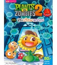 Plants vs Zombies ตอน พิชิตปริศนาตรรกะ (ฉบับการ์ตูน)