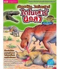 เปิดแฟ้ม...ไดโนเสาร์ ไดโนเสาร์นักล่า ฉบับปรับปรุง