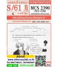 เฉลยข้อสอบ MCS 2108 (MC 218) เทคโนโลยีเพื่อการสื่อสารมวลชน ภาคล่าสุด