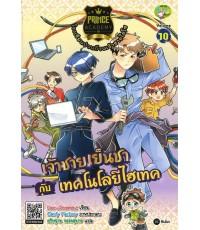 Prince Academy โรงเรียนป่วนก๊วนเจ้าชายไฮโซ เล่ม 10 : เจ้าชายเย็นชากับเทคโนโลยีไฮเทค (ฉบับการ์ตูน)