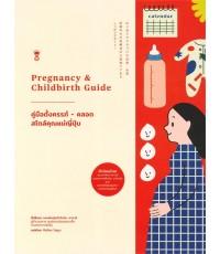 คู่มือตั้งครรภ์-คลอด สไตล์คุณแม่ญี่ปุ่น Pregnancy  Childbirth Guide