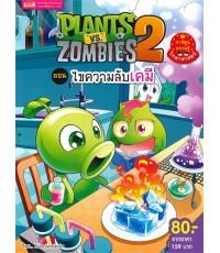 Plants vs Zombies ตอน ไขความลับเคมี (ฉบับการ์ตูน)