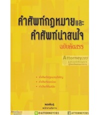 คำศัพท์กฎหมายและคำศัพท์น่าสนใจ (ฉบับคัดสรร) พลเพ็ชรุ์