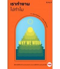 เราทำงานไปทำไม : Why We Work