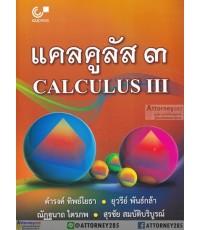แคลคูลัส 3 (CALCULUS 3)