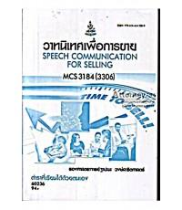 MCS3184 วาทนิเทศเพื่อการขาย ฐาปะนะ วงษ์สาธิตศาสตร์