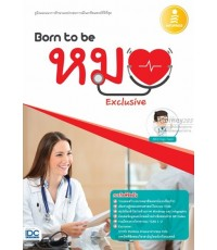 Born to be หมอ Exclusive