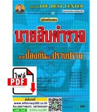 ไฟล์ E-book คู่มือเตรียมสอบ แนวข้อสอบ นายสิบตำรวจ สายป้องกันและปราบปราม พร้อมเฉลย