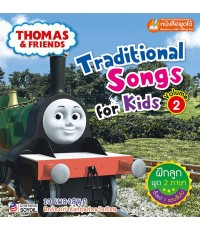 Thomas  Friends : โทมัสแอนด์เฟรนด์ เพลงภาษาอังกฤษสำหรับเด็ก ชุด 2