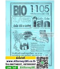 ชีทข้อสอบ BIO1105 ชีววิทยา ม.ราม พี่เสก