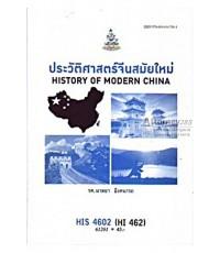 ประวัติศาสตร์จีนสมัยใหม่  HIS4602 (HI462) มาตยา อิงคนารถ