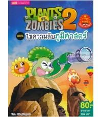 Plants vs Zombies ตอน ไขความลับภูมิศาสตร์ (ฉบับการ์ตูน)