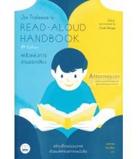 Jim Trelease\'s Read-Aloud Handbook (8th Edition) : พลังแห่งการอ่านออกเสียง