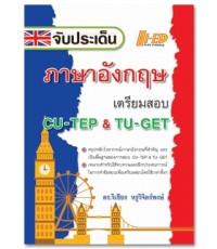จับประเด็น ภาษาอังกฤษ เตรียมสอบ CU-TEP  TU-GET