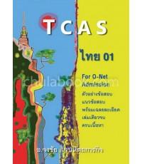 TCAS ไทย 01