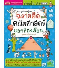 การ์ตูนความรู้ชุด ฉลาดคิด คณิตศาสตร์นอกห้องเรียน ระดับชั้น ป.5 เล่ม 2