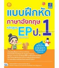 แบบฝึกหัดภาษาอังกฤษ หลักสูตร EP(English Program)ป.1
