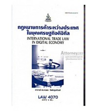 กฎหมายไทยการค้าระหว่างประเทศในยุคเศรษฐกิจดิจิทัล LAW4070 ดนพร จิตต์จรุงเกียรติ