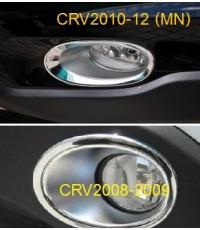 ครอบไฟตัดหมอก CRV 2008-2012