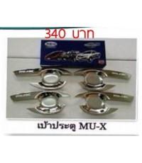 ISUZU MU-X เบ้ามือเปิดประตู 4 ชิ้น