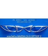 MAZDA CX-5 ครอบไฟท้าย โครเมี่ยม ยี่ห้อ Option 2