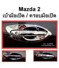 MAZDA2 ครอบมือเปิด+เบ้า ครบชุด สีชุบโครเมี่ยม ยี่ห้อ SW