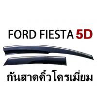 FORD FIESTA 5D กันสาดคิ้วโครเมี่ยม  KOSHI ลายเคฟล่า