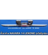 NISSAN NAVARA 2014 คิ้วฝาท้าย ชุบโครเมี่ยม ยี่ห้อ Lekone รุ่น ไม่มีรูกล้อง