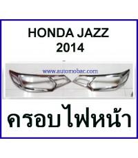 HONDA JAZZ 2014 ครอบไฟหน้า 2 ชิ้น สีชุบโครเมี่ยม