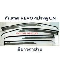 TOYOTA REVO กันสาด 4 ประตู สีขาวตาข่าย เรียวสวย แบบทูโทน มีสกรีน UN