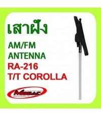เสาวิทยุ เสารับสัญญาณ AM/FM ฝังในตัวรถ TOYOTA COROLLA 90-95  (RA-216)