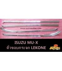 ISUZU MU-X คิ้วขอบกระจก โครเมี่ยม LEKONE